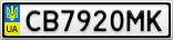 Номерной знак - CB7920MK