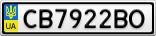 Номерной знак - CB7922BO