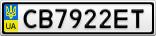 Номерной знак - CB7922ET
