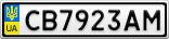 Номерной знак - CB7923AM
