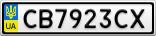 Номерной знак - CB7923CX