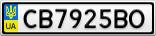 Номерной знак - CB7925BO