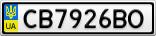 Номерной знак - CB7926BO