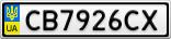 Номерной знак - CB7926CX