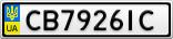 Номерной знак - CB7926IC