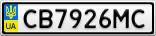 Номерной знак - CB7926MC