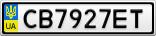 Номерной знак - CB7927ET