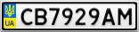 Номерной знак - CB7929AM