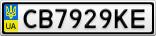 Номерной знак - CB7929KE