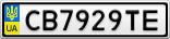 Номерной знак - CB7929TE