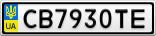 Номерной знак - CB7930TE