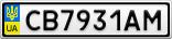 Номерной знак - CB7931AM