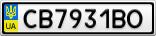 Номерной знак - CB7931BO