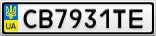 Номерной знак - CB7931TE