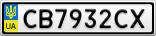 Номерной знак - CB7932CX