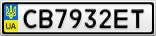 Номерной знак - CB7932ET