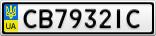 Номерной знак - CB7932IC