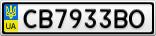 Номерной знак - CB7933BO