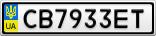 Номерной знак - CB7933ET