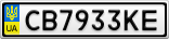 Номерной знак - CB7933KE