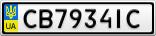 Номерной знак - CB7934IC