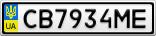 Номерной знак - CB7934ME