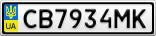 Номерной знак - CB7934MK