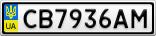 Номерной знак - CB7936AM
