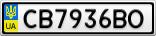Номерной знак - CB7936BO