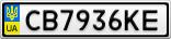 Номерной знак - CB7936KE