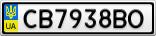 Номерной знак - CB7938BO