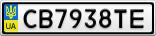 Номерной знак - CB7938TE
