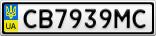 Номерной знак - CB7939MC