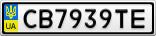 Номерной знак - CB7939TE