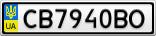 Номерной знак - CB7940BO