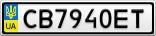 Номерной знак - CB7940ET