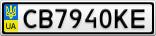 Номерной знак - CB7940KE