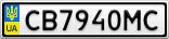 Номерной знак - CB7940MC