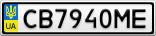 Номерной знак - CB7940ME