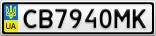 Номерной знак - CB7940MK