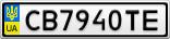Номерной знак - CB7940TE