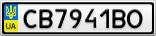 Номерной знак - CB7941BO
