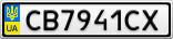 Номерной знак - CB7941CX