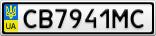 Номерной знак - CB7941MC