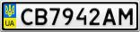 Номерной знак - CB7942AM