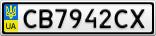 Номерной знак - CB7942CX