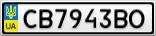 Номерной знак - CB7943BO