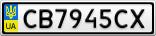 Номерной знак - CB7945CX