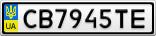 Номерной знак - CB7945TE