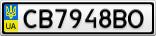 Номерной знак - CB7948BO